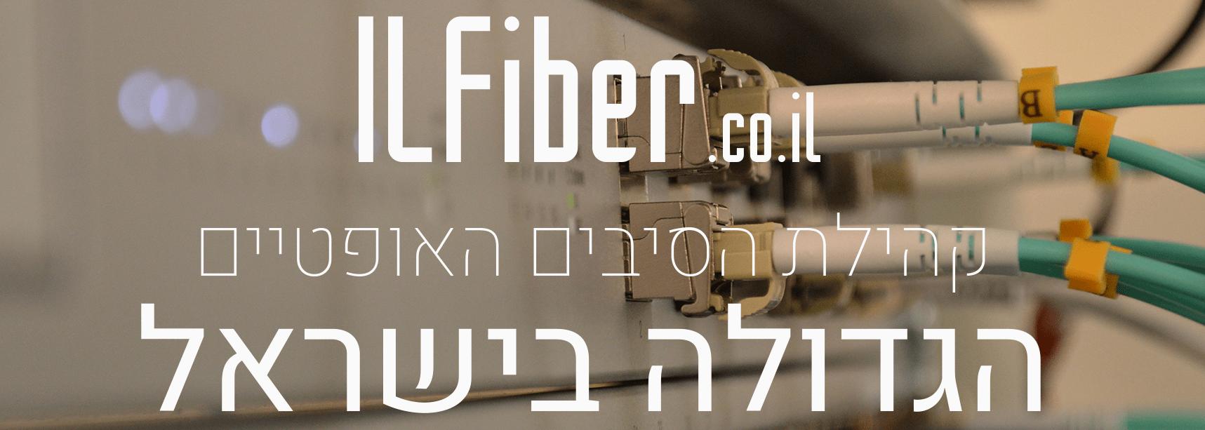 ILFiber – מהפכת האינטרנט המהיר
